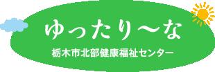 ゆったり〜な 栃木市北部健康福祉センター
